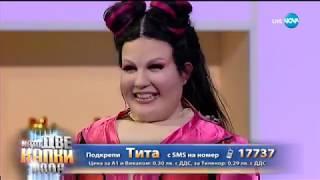 "Тита като Netta - ""Toy"" | Като две капки вода"