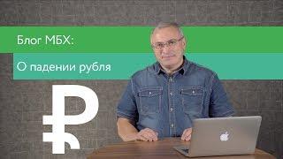 О падении рубля   Блог Ходорковского