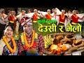 देउसी र भैलाे || New Nepali Tihar song 2074 || Deusi ra Bhailo || Resham Sapkota & Bishnu Basnet