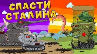 Download Спасти Сталина - Мультики про танки Video