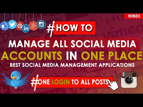 How to Manage All Social Media Accounts in One Place | Best Social Media Management Tools (Hindi)🖐