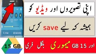 What is Google Drive ? How to Use it on Android Mobile? Urdu/Hindi