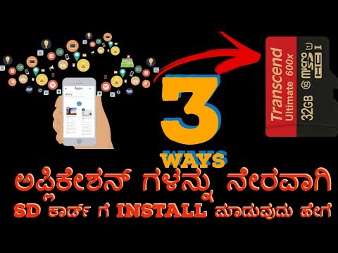 3 ways to install/download apps directly to sd card in kannada 2018