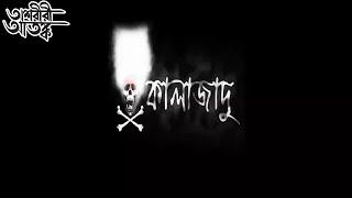 Kala Jadu (Bangla)