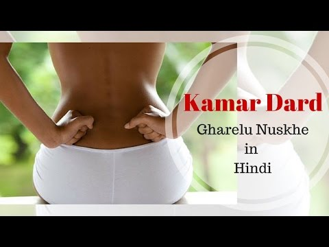 Kamar Dard Ka Ilaj in Hindi - Back Pain Treatment and Remedies