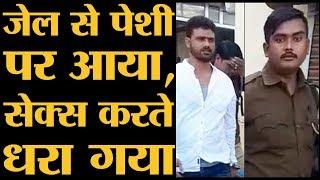 मर्डर का मुकदमा चल रहा था, अदालत में पेशी के बाद जेल नहीं बल्कि होटल में मिला आरोपी   Hardoi