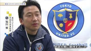 【スカサカ!ライブ】東京ユナイテッドFCの挑戦(2017年4月14日放送)