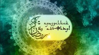 С праздником Ид аль-Фитр!