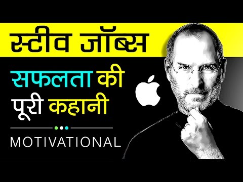 Steve Jobs Biography In Hindi | Apple Success Story | Inspirational And Motivational Videos