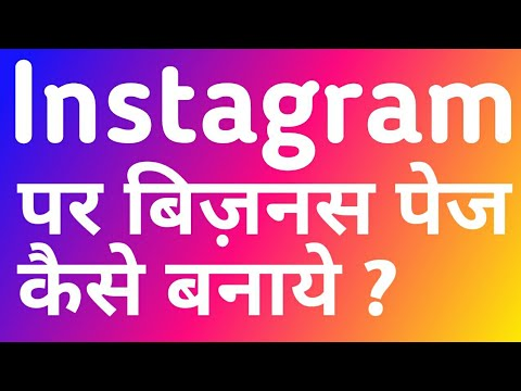 How to make page on Instagram in hindi