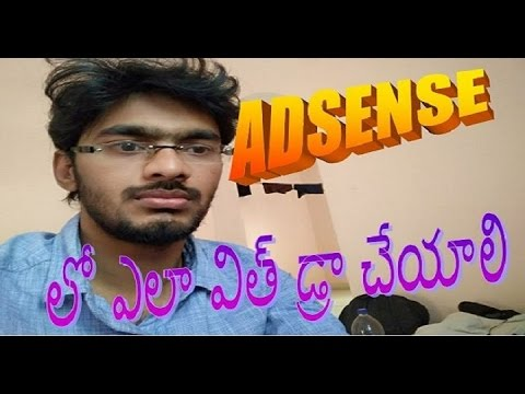 How to Withdraw Money from youtube via Adsense account in Telugu Language ( best )