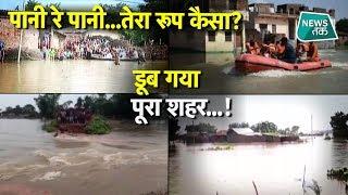 Bihar में Flood से तबाही का ये मंजर खौफनाक है! #NewsTak