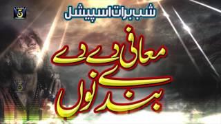 New Shabe Barat Special 2017 - Maafi de de bande nu tu - Mehmoodul Hassan Siddique - R&R by STUDIO5