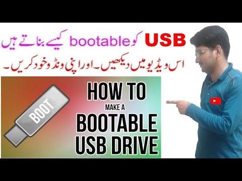 HOW TO MAKE BOOTABLE USB WIN XP 7 ETC URDU HINDI 2018