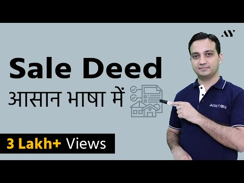 Sale Deed - Explained in Hindi