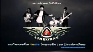 airborne   hq audio