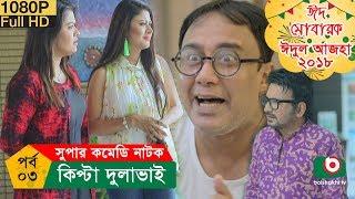 ঈদ নাটক - কিপ্টা দুলাভাই | Kipta Dulavai | Ep 03 | Zahid Hasan, Nadia Mim | Eid Comedy Natok 2018