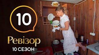 Ревизор 10 сезон – Кирилловка – 09.12.2019