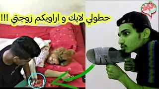 الترند #٣ يصور مرته( النايمه ) علمود لايكات| تحشيش عراقي