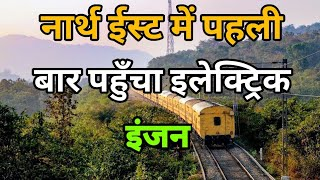 NORTH EAST FRONTIER RAILWAY FISRT ELECTRIC LOCO RUN AFTER INDEPENDENCE OF INDIA | NFR RAILWAY