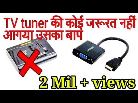TV tuner के बिना कोईभी Set top box को monitor में कैसे चलाए ?