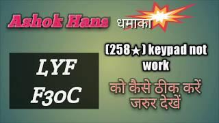 13:25) Jio F81E Keypad Not Working Solutions Jio F81E Keypad Not
