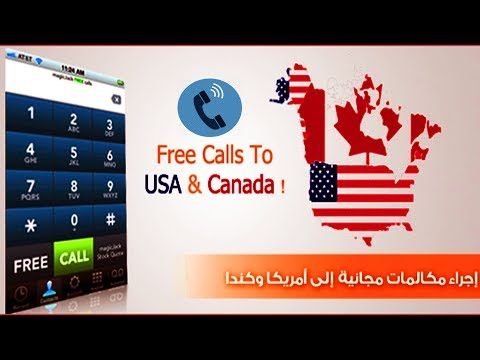 How to Make Unlimited Free calls to USA and Canada | Free Calling Apps | Android | PC