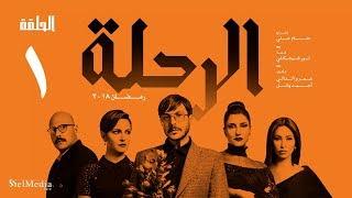 مسلسل الرحلة - باسل خياط - الحلقة 1 الأولى كاملة بدون حذف| El Re7la series - Episode 1