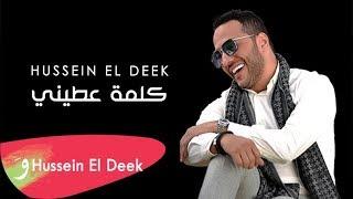 Hussein El Deek -  Kelme Aatini [Official Music Video] (2018) / حسين الديك - كلمة اعطيني