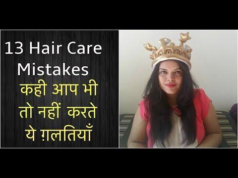 अभी बंद करे ये आदतें ~ 13 HAIR CARE MISTAKES YOU SHOULD STOP IMMEDIATELY in HINDI