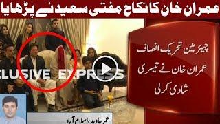 Chairman PTI Imran Khan Ke Tesri Shadi Sab Ka Samnay Aa Gai | Express News