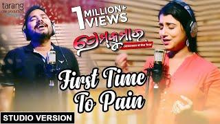 First Time To Pain - Official studio Version | Prem Kumar | Ashutosh, Diptirekha, Anubhav