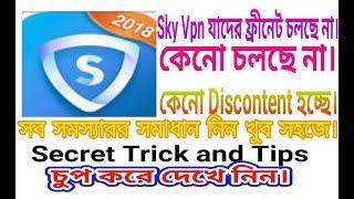 Sky Vpn login Problem Sloved এখন সবাই Sky Vpn এ Sign