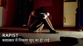 Rapist (THE KLESH) - Hindi Short Film 2021