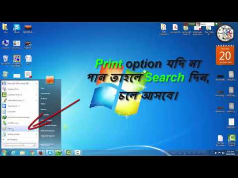 How to Take a Screenshot on Your Computer 3 Way  (Bangla Tutorial)