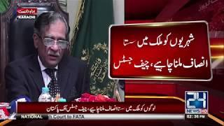 Must ensure that justice is not delayed, says CJP Mian Saqib Nisar | 24 News HD