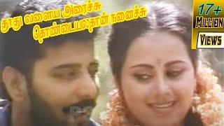 தூது வளை அரச்சு-Thoothu Valai -Mano S Janaki ,Love Duet Melody H D Video Song