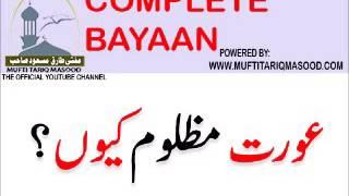 Aurat Mazloom Kyun? - Mufti Tariq Masood
