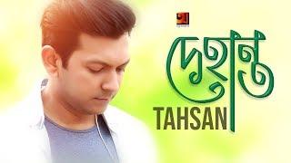Dehanto   Tahsan   New Bangla Song 2018   Official Lyrical Video   ☢ EXCLUSIVE ☢