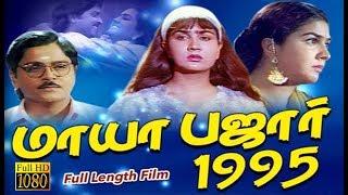 Download Maya Bazaar 1995 | Ramki,Vasu,Urvashi | Superhit Tamil Comedy Movie HD Video