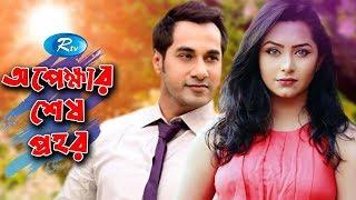 Opekkhar Shesh Somoy | অপেক্ষার শেষ সময় | Shajal, Proshun Azad l Rtv Drama