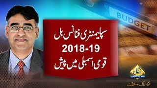 CapitalTV: Supplementry finance bill presented in NA
