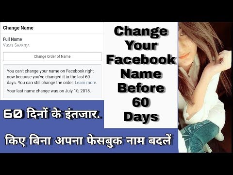 How to change my Facebook name without waiting 60 days 2018/Android Tech Guru