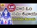 Hara Om Namah Shivaya Telugu | Om Namah Shivaya | Lord Shiva Devotional Songs Telugu | Shiva Songs