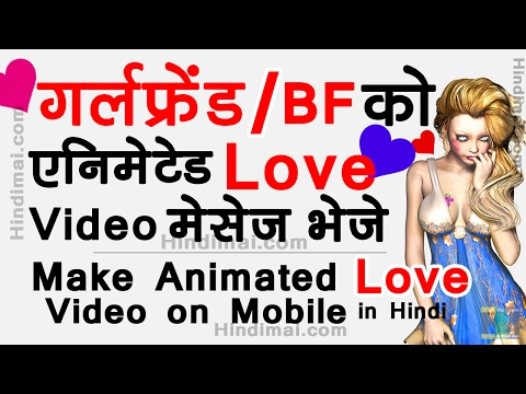 How To Make Animated Video on Android Mobile For Girlfriend in Hindi | Animated Love Video Message