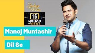 कलम का बाहुबली - Manoj Muntashir Dil Se (Part-1)  - #ZindagiWithRicha