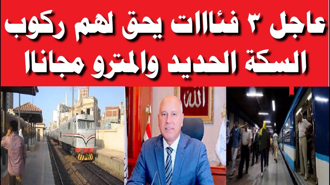 عاجل وزير النقل يكشف مفاجأة من العيار الثقيل 3 فئــات يحق لهم ركوب قطارات السكك الحديد والمترو مجانا