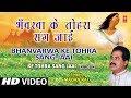 Bhavarva Ke Tohara Sang Bhojpuri Nirgun By Madan Rai Full Hd