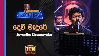 Acoustica Unlimited Jayantha Dissanayake Dew Madure ITN