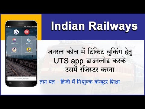 How to download and register in UTS app for booking a general coach / local train ticket? (Hindi)